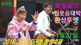 💗점팔이 버드리응원단 감동열광응원전 1월27주간 💗2018 2019 자라섬 씽씽축제