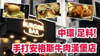 【Burger Bar】中環 手打安格斯牛肉漢堡 - Burger Bar in LKF【Chin/Eng Sub.】