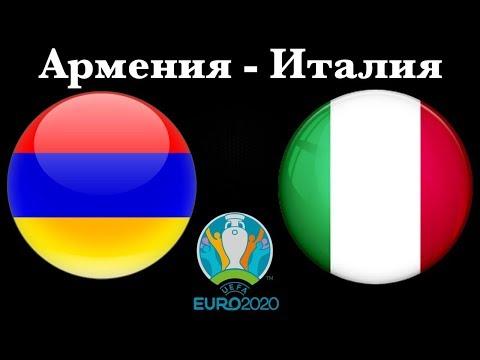 Армения Италия / Евро 2020 / Смотрю матч