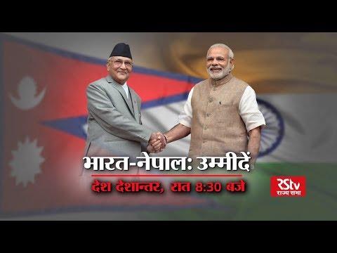 Promo - Desh Deshantar :  भारत-नेपाल: उम्मीदें | India-Nepal ties: What next | 8.30 pm