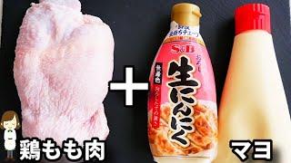 超簡単!ただ焼いて絡めるだけでご飯がめちゃくちゃ進む!『ガリマヨ照り焼きチキン』の作り方Garlic mayonnaise teriyaki chicken
