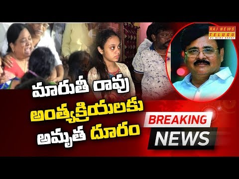 Telugu Crime News Roundup Today=Amrita Asked To Leave At Marutirao Rituals