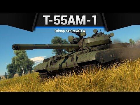 Т-55АМ-1 MAUS NEEDS HEALING! в War Thunder