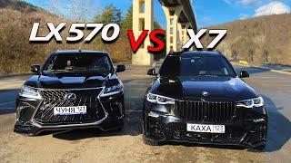 LEXUS LX 570 против BMW X7 | обзор от Кахи и Чуни