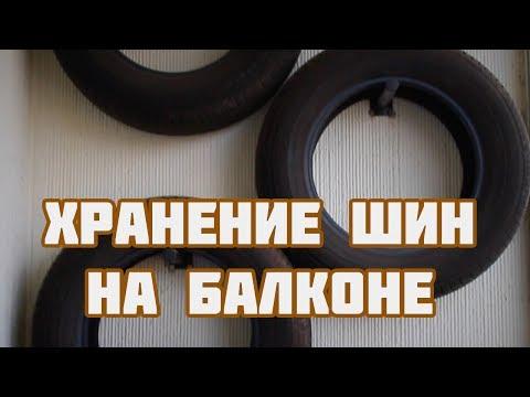 Хранение шин в домашних условиях