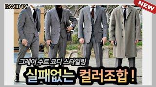 남자 그레이 컬러 수트 코디 100% 옷컬러매치 성공법…