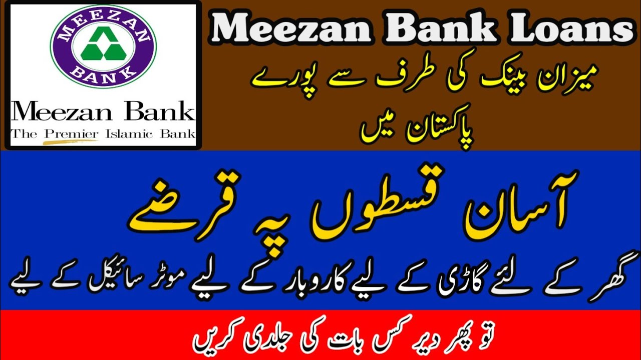 meezan bank home loan calculator