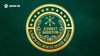 Азамат Биштов - Адыги на земле моей живут | Премьера песни 2018
