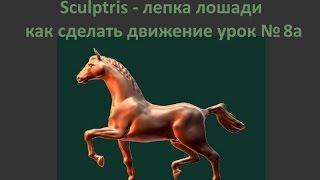Sculptris - лепка, как сделать движение лошади урок № 8a