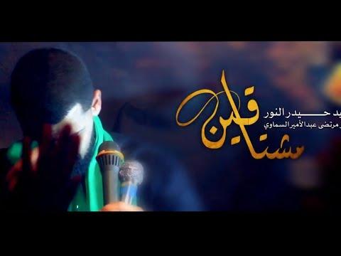 مشتاقين     سيد حيدر النور    هيئة وحسينية سيد الشهداء ع Haider El Nour
