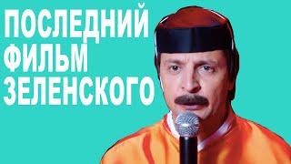 Это последняя и лучшая комедия с Зеленским теперь он президент - Дорофеева, Кошевой, Полякова и др