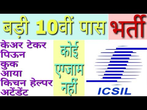 ICSIL Recruitment 2019 For Care Taker, Peon & Others Post