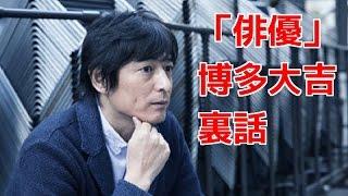 裏話を暴露 「容疑者は8人の人気芸人」裏話を博多大吉が語ります。