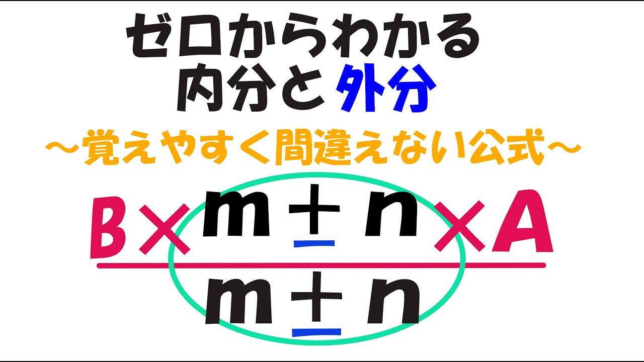 ゼロから理解できる内分・外分(公式を簡単に使う) - YouTube