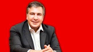 На что живет и сколько зарабатывает Саакашвили