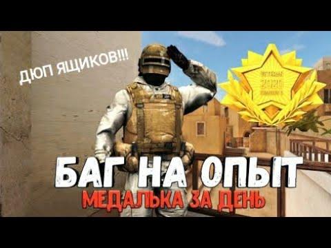 РАБОЧИЙ БАГ В STANDOFF 2 В РЕЖИМЕ ПЕРЕХВАТ | ДЮП ЯЩИКОВ!!!