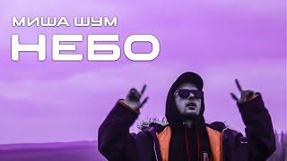 Миша Шум - Небо (music Video)