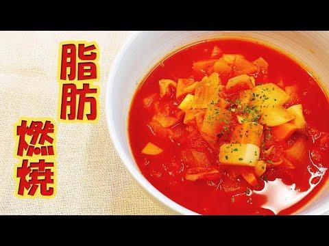 【ダイエット】食べて痩せる脂肪燃焼スープの作り方!超簡単!材料を全部入れて煮込むだけ、食べるほど痩せる?ダイエットスープです。デトックスにもなるし、夜にお腹が空いた時食べてもいいです。