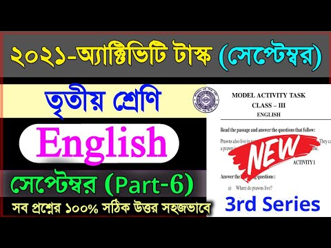 Download Class 3 Model Activity Task English Part 6 || Model Activity Task Class 3 English Part 6 September