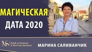 Магическое число 2020 | Финансовый прогноз 2020 | Как заработать в 2020