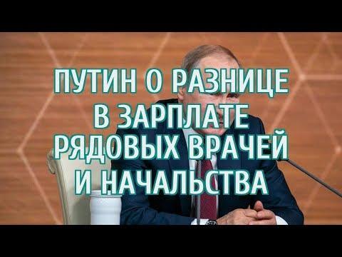 🔴 Путин назвал высокие зарплаты главврачей несправедливыми