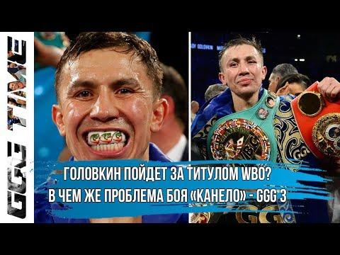 Головкин Пойдет за Титулом WBO? | В Чем же Проблема Боя «Канело» - GGG 3 | Новости Бокса
