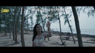 MONERI SHOHOR || OFFICIAL VIDEO|| PIYALI || ATANU MITRA || BENGALI ORIGINAL SONG