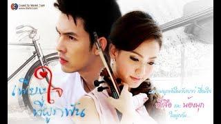 [Tập 1] Sự Gắn Kết Của Trái Tim/ Peang Jai Thee Pookpan _ Thuyết Minh