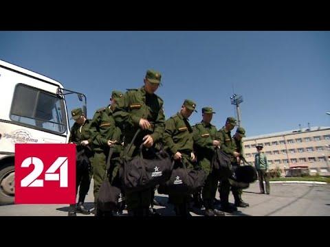 Маски, антисептик и транспорт. Военные пообещали безопасно уволить срочников - Россия 24