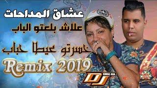 Chiekh Rotana feat. Hasnia Madahat 2019 - 3LACH BAL3TO BABE ( خسرتو عيطا حباب ) MADAHAT