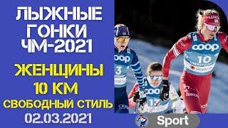 Лыжный спорт. Лыжные гонки. ЧМ-2021. Женская гонка 10 км. Свободный стиль.02.03.2021