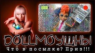 DollMoушны - Что в посылке? Приз от КупиРебенку!