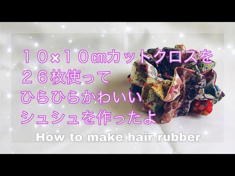 パッチワーク風 ひらひらかわいい シュシュを作ったよ(作り方) 10×10㎝カットクロス26枚使用 How to make hair rubber 如何制作发饰  フリルシュシュ