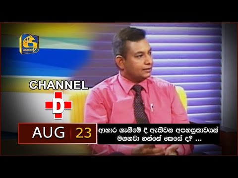 2016.08.23 - Channel D | Interview with Dr.Mohan Dayas