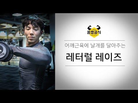 어깨 근육에 날개를 달아주는 어깨운동 레터�