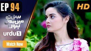 Beti To Main Bhi Hoon - Episode 94 | Urdu 1 Dramas | Minal Khan, Faraz Farooqi