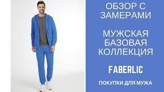 Мужская Одежда BASIC Фаберлик | ОБЗОР с замерами | Спортивный костюм, толстовка, джемпер, футболка