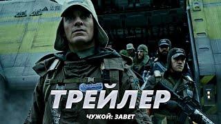 Чужой: Завет - Трейлер на Русском #2 | 2017 | 2160p
