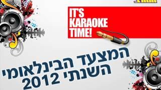 שלומי שבת - Ai Se Eu Te Pego (מיוחד למצעד השנתי של גלגלצ 2012)