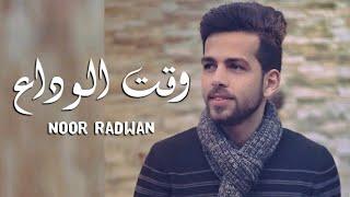 شاهد || أغنية وقت الوداع - بصوت نور رضوان Noor Radwan