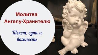 Молитва Ангелу-Хранителю, её текст,  суть и важность