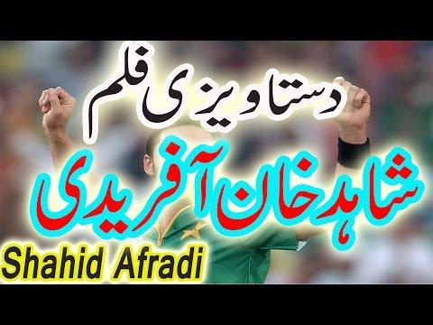 Shahid Khan Afradi Short Documentary | Shahid Khan Afradi Biography | Afradi Short Flim