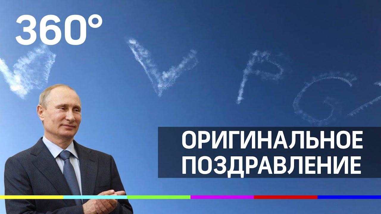Il giorno del compleanno di Putin appare una misteriosa scritta nei cieli americani