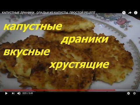 видео рецепт капустные котлеты
