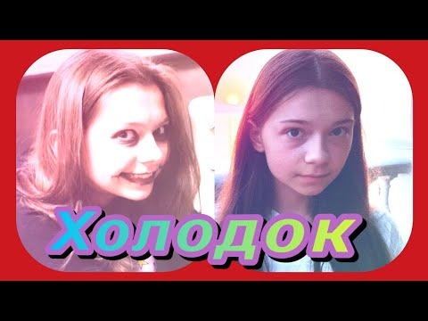 Nepeta Страшилки // Клип ~ Баку&Соня ~ Холодок