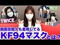【KF94】韓国芸能人も着用してる高性能マスクが凄すぎる…/마스크는 이제 KF94이다!!!【마스크소개】