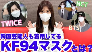 KF94という韓国の高性能マスクの紹介   このマスク…とってもすごいんです… 引き続き、手洗いうがい消毒としっかりマスクを着用して健康に過ごしましょう! チャンネル ...