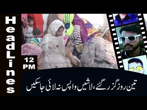 12 PM Bulletins Lahore News HD - 05  December 2017