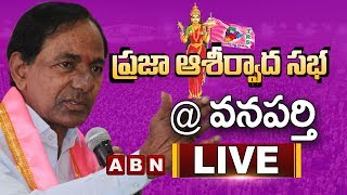 KCR Public Meeting in Wanaparthy LIVE | TRS Praja Ashirvada Sabha | ABN LIVE