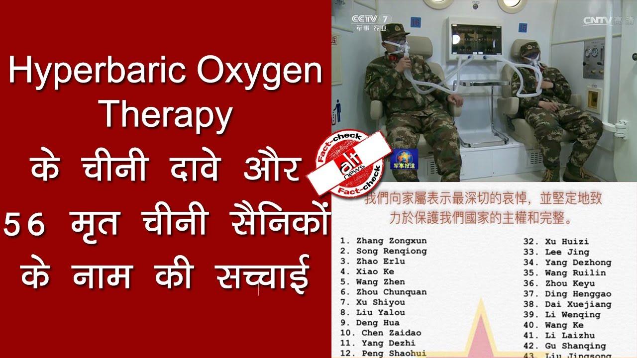 India-China Faceoff Fact-Check: Laddakh में दोनों सेनाओं के बीच हुई झड़प के बाद वायरल हुईं ये अफ़वाहें